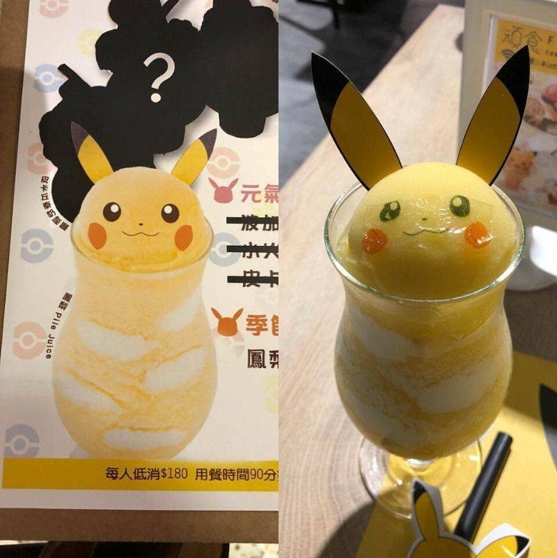 a cute Pikachu drink
